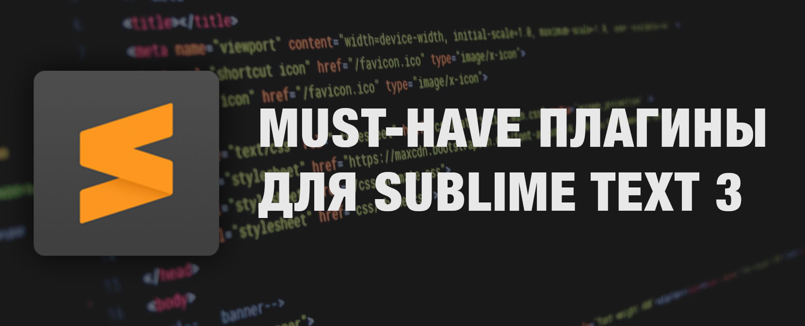 must-have-plugins-for-sublime-text-3