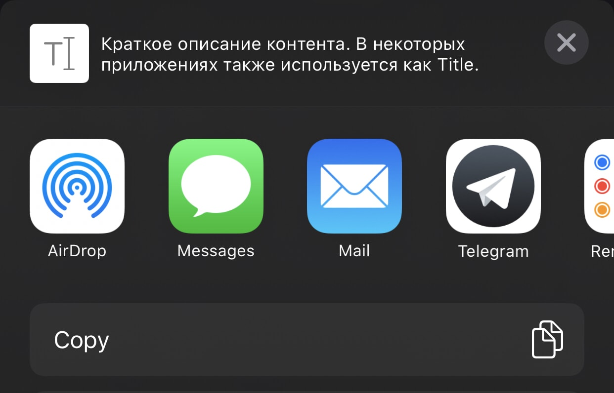 Пример Web Share API на iOS